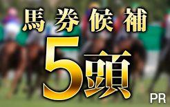 キーンランドC&新潟2歳Sの馬券候補5頭はコレだ!