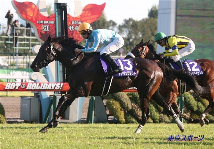 秋華賞を勝って史上初の無敗の三冠牝馬となったデアリングタクト