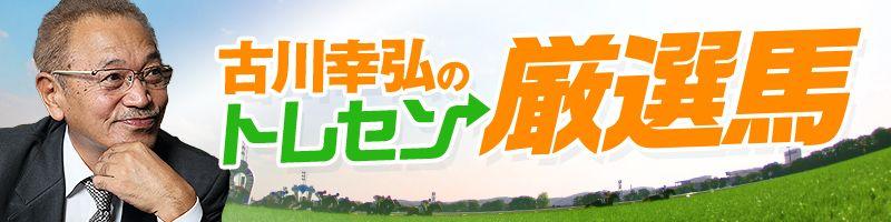 古川幸弘の穴ズバ!