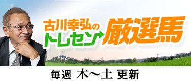 古川幸弘のトレセン厳選馬
