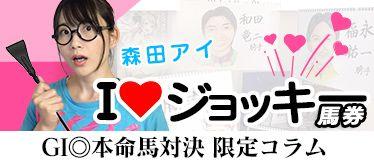 森田アイI LOVE ジョッキー馬券