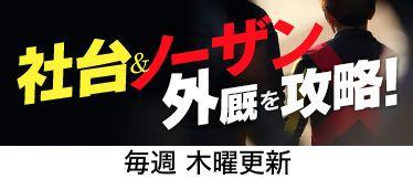 社台&ノーザン軍団+外厩を攻略!